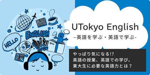 UTokyo English