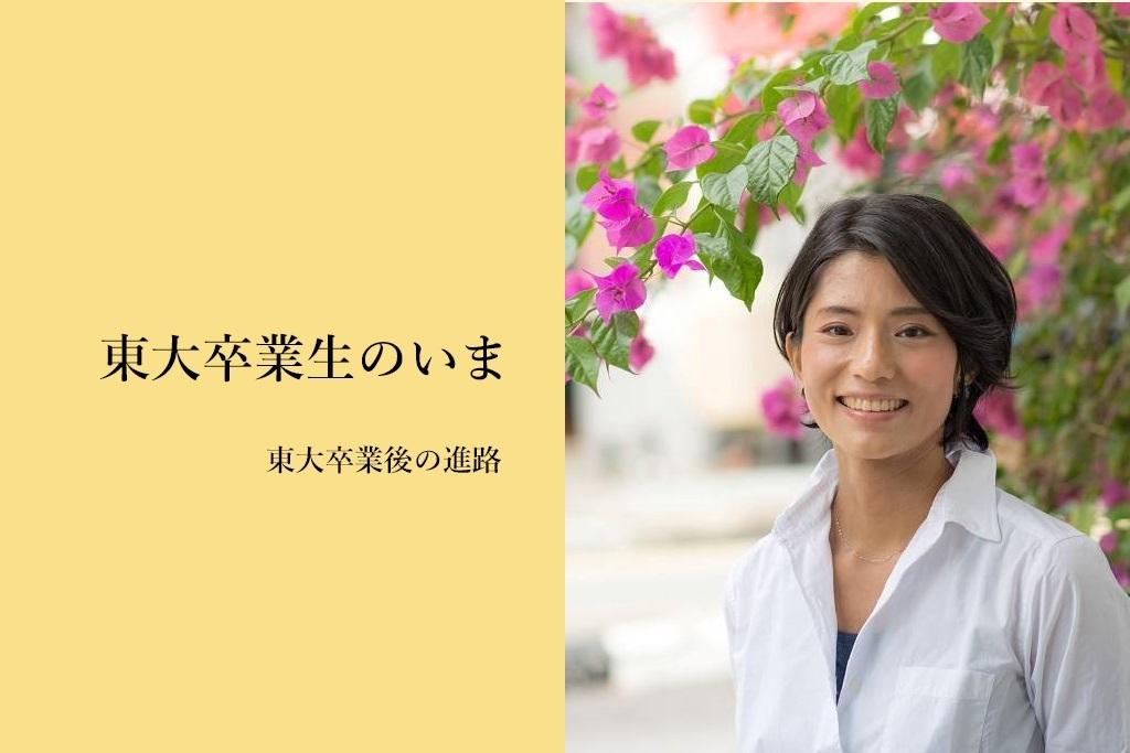 卒業生 中野円佳さん