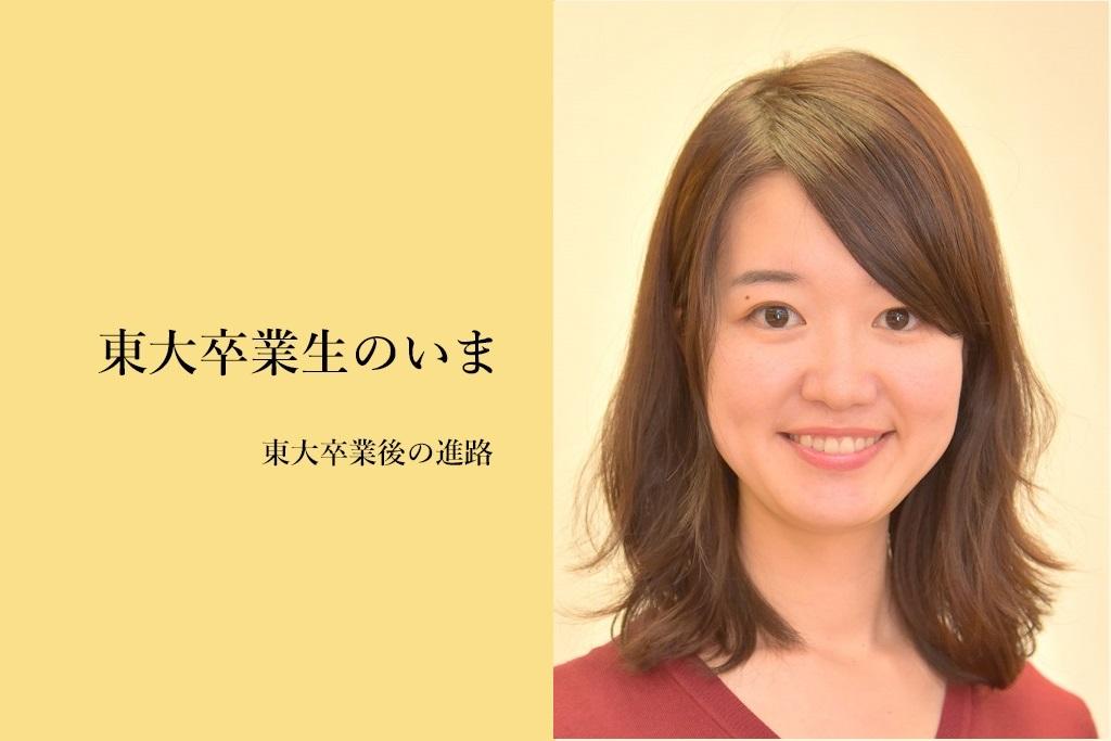 卒業生 塩田佳代子さん