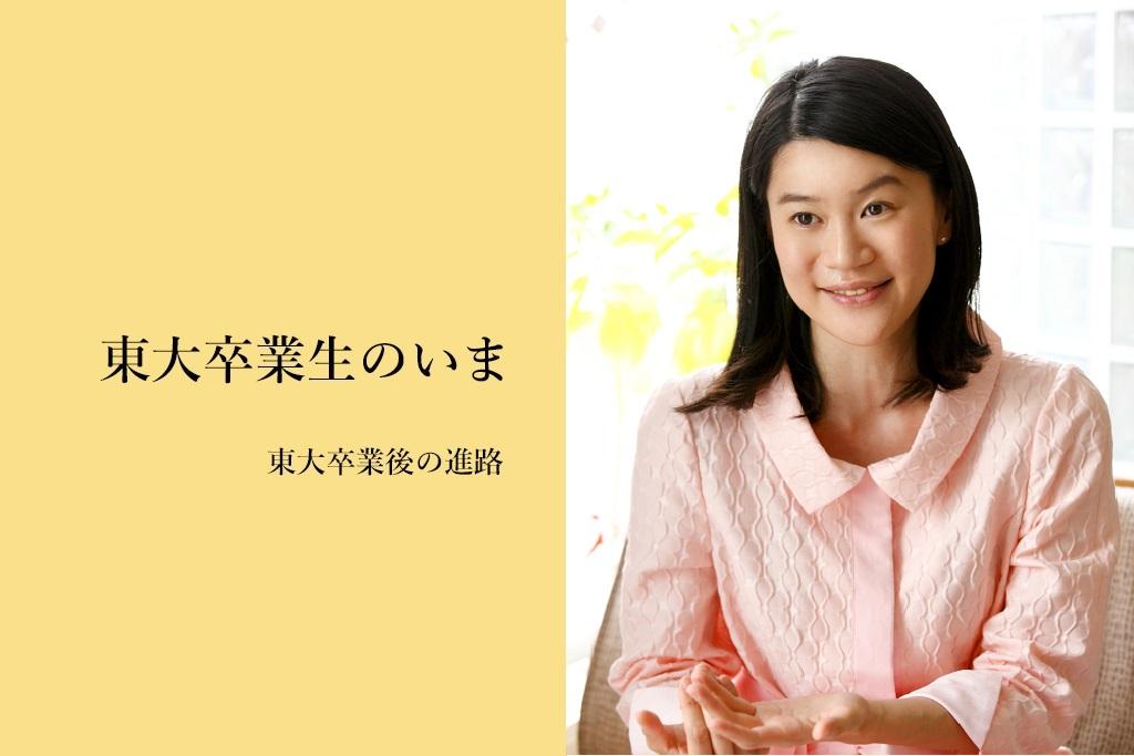 卒業生 石戸奈々子さん