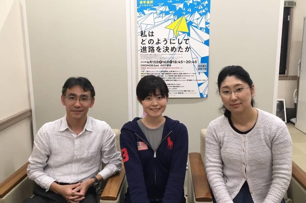 進学選択特集 青木先生、白賀さん、永井先生