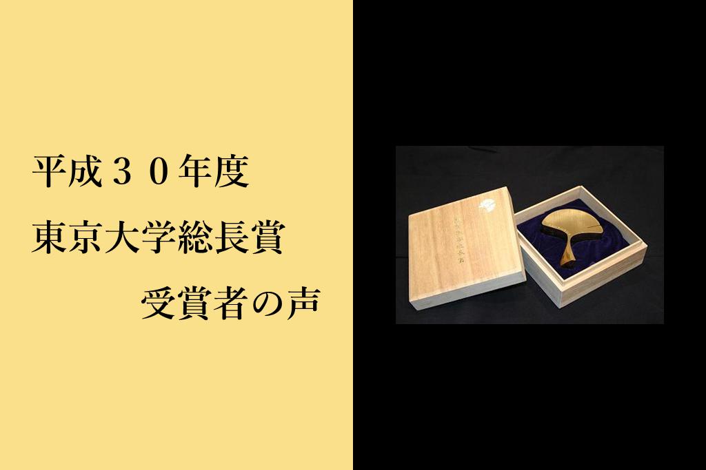 2019総長賞eyc