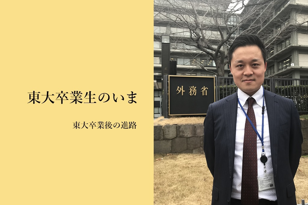 東大卒業生のいま 長野俊介さん