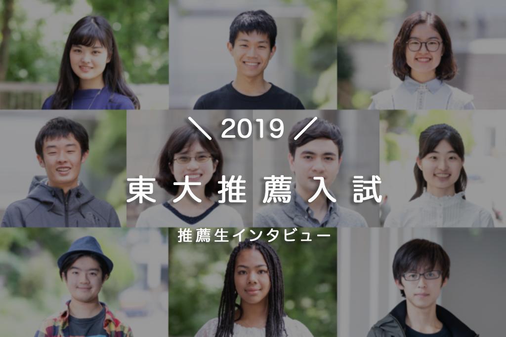 2019年推薦生インタビュー