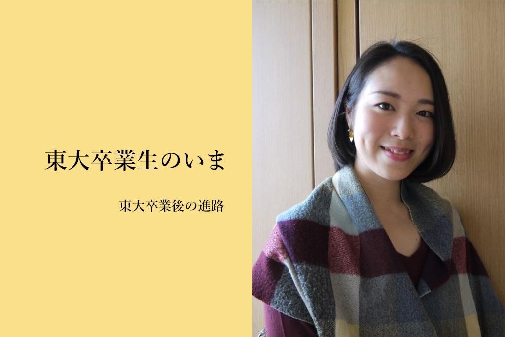東大卒業生のいま 杉江さん