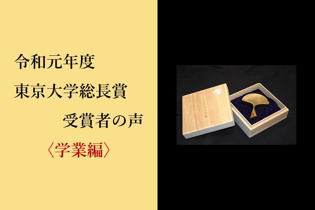 2020総長賞学業編eyc