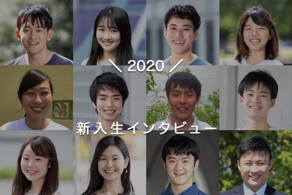 2020新入生まとめ記事