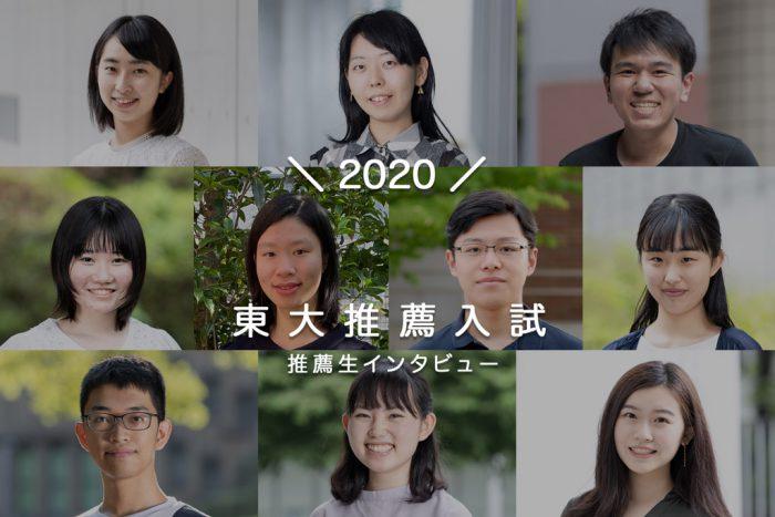 2020推薦生まとめ記事2