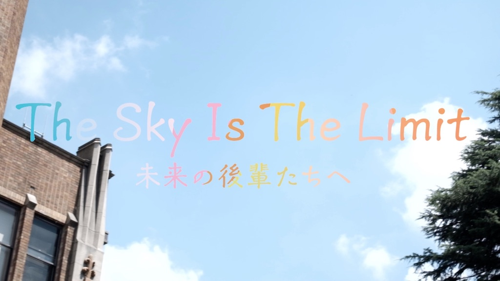 The Sky Is The Limit 未来の後輩たちへ