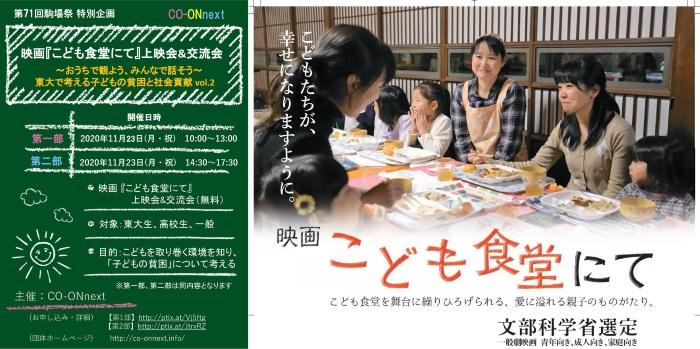 駒場祭2020 東京大学学生団体CO-ONnext