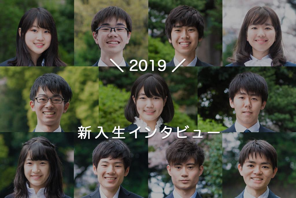 2019新入生インタビュー