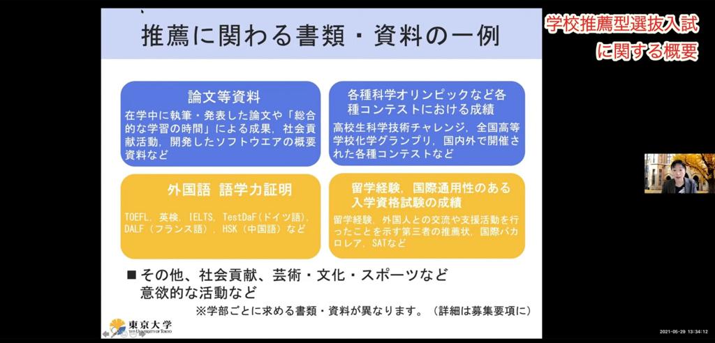 推薦入試説明会_植阪先生2
