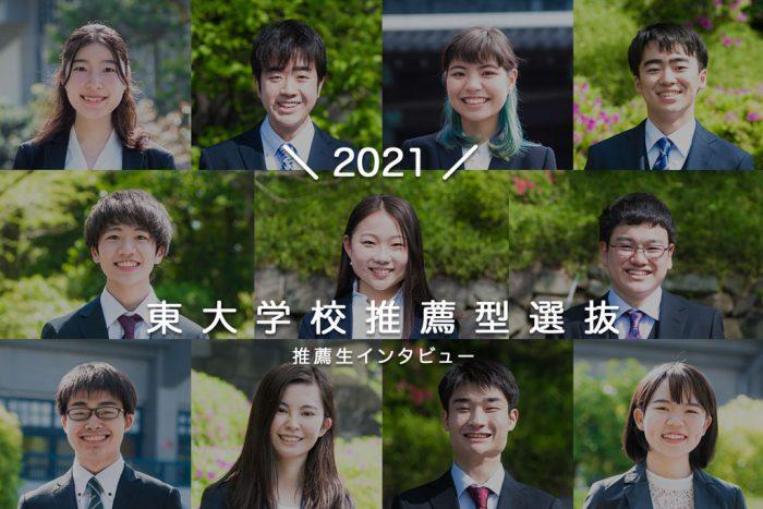 2021推薦生まとめ記事