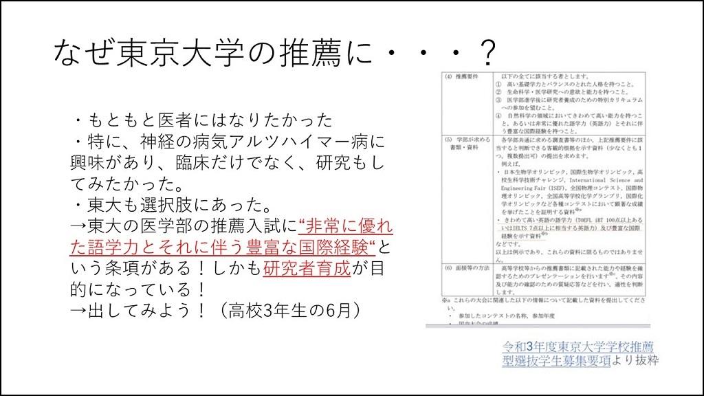 推薦入試説明会_学生スライド4