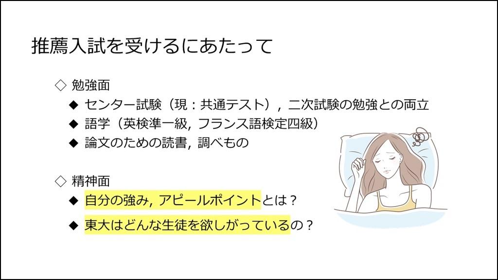 推薦入試説明会_学生スライド1-2